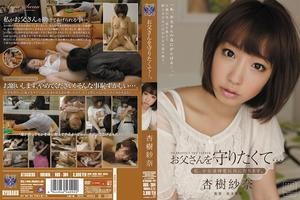 [RBD 304]   Sana Anju   To Protect the Father, I Will Be a Raped Love Toy Girl