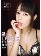 [GXAZ-029] 温かいロリ接吻 美少女の猥褻すぎるベロちゅう 佳苗るか